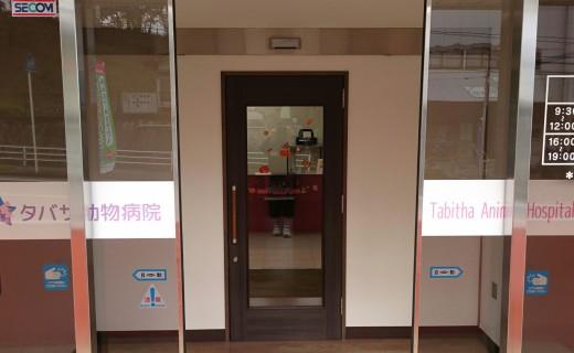 タバサ動物病院自動ドアopen